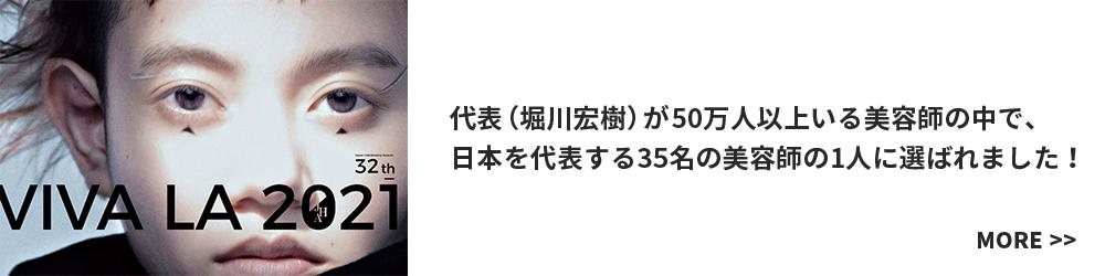 一般社団法人 ジャパン・ヘアドレッシング・アワーズ・アソシエーション